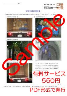 ダンボール箱回収・デジカメ撮影サービス